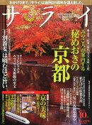 サライ 2014年 10月号 [雑誌]