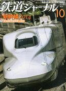鉄道ジャーナル 2014年 10月号 [雑誌]