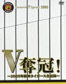 ペナントレース全記録 【中編】 2005.6.21?8.21