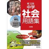 中学社会用語集3訂版