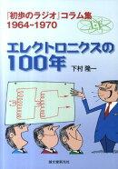エレクトロニクスの100年