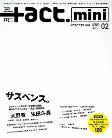 プラスアクトミニ(vol.02) 特集テーマ:サスペンス (ワニムックシリーズ)