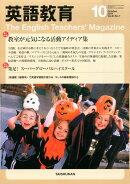 英語教育 2014年 10月号 [雑誌]