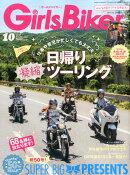 GirlsBiker (ガールズバイカー) 2014年 10月号 [雑誌]