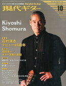 現代ギター 2014年 10月号 [雑誌]