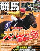 競馬最強の法則 2014年 10月号 [雑誌]