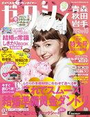 ゼクシィ青森秋田岩手版 2014年 10月号 [雑誌]