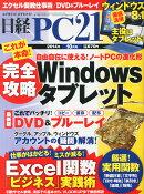 日経 PC 21 (ピーシーニジュウイチ) 2014年 10月号 [雑誌]