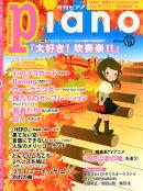 Piano (ピアノ) 2014年 10月号 [雑誌]