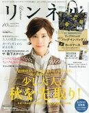 リンネル 2014年 10月号 [雑誌]
