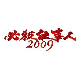 必殺仕事人 2009 下巻 [ 東山紀之 ]