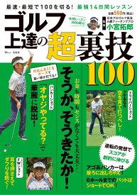 ゴルフ 上達の超裏技100 (TJMOOK) [ 小宮 拓郎 ]
