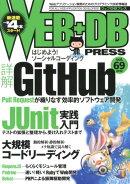 WEB+DB PRESS(vol.69(2012))