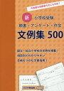 新小学校受験願書・アンケート・作文文例集500 今話題の保護者作文にも対応