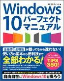 Windows 10パーフェクトマニュアル