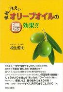 【バーゲン本】便秘、冷えにオリーブオイルの腸効果!!