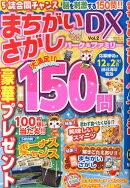 まちがいさがしパーク&ファミリーDX (デラックス) Vol.2 2014年 10月号 [雑誌]