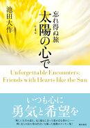 忘れ得ぬ旅 太陽の心で 第4巻