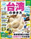 台湾の歩き方(2018-19) 最新NEWSが満載!台灣ガイドの決定版! (地球の歩き方MOOK mini)