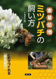 蜜量倍増 ミツバチの飼い方 これで作れる「額面蜂児」 [ 干場英弘 ]