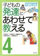 子どもの発達にあわせて教える(4(手・指の使い方編))堅牢保存版