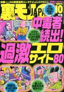 裏モノ JAPAN (ジャパン) 2014年 10月号 [雑誌]
