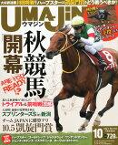 UMAJIN (ウマジン) 2014年 10月号 [雑誌]