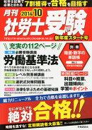月刊 社労士受験 2014年 10月号 [雑誌]