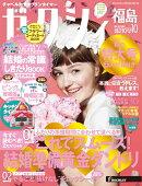 ゼクシィ福島版 2014年 10月号 [雑誌]