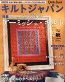 Quilts Japan (キルトジャパン) 2014年 10月号 [雑誌]