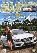 輸入車中古車情報 2014年 10月号 [雑誌]