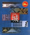 週刊 日本の城 バインダー 2014年 10月号 [雑誌]