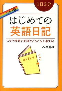 1日3分はじめての英語日記