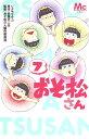 おそ松さん 7 (マーガレットコミックス) [ シタラ マサコ ]
