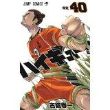 ハイキュー!!(40) 肯定 (ジャンプコミックス)