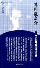 【謝恩価格本】人と作品 芥川龍之介 新装版