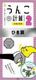 日本一楽しい計算ドリルうんこ計算ドリル小学2年生ひき算 (うんこドリルシリーズ)