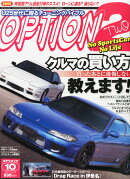 Option 2 (オプション2) 2014年 10月号 [雑誌]