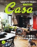 Casa BRUTUS (カーサ・ブルータス) 2014年 10月号 [雑誌]