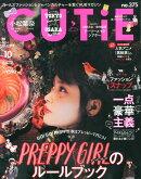 CUTiE (キューティ) 2014年 10月号 [雑誌]