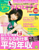 ケイコとマナブ関西版 2014年 10月号 [雑誌]