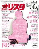 オリ☆スタ 2014年 10/20号 [雑誌]
