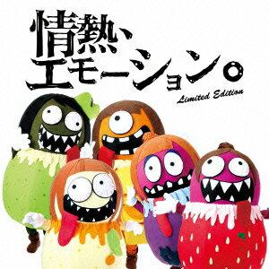 情熱、エモーション。〜REAL IDOROLL GIFT〜(CD+DVD) [ ひめキュンフルーツ缶 ]