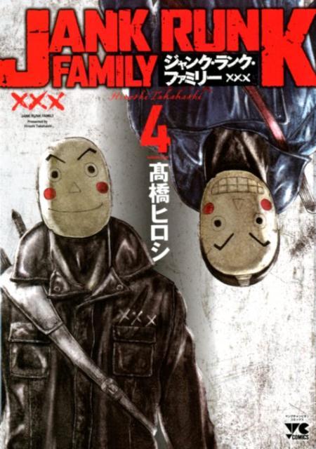 ジャンク・ランク・ファミリー(4) (ヤングチャンピオンコミックス) [ 高橋ヒロシ ]