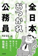 全日本おつかれ公務員ー人間関係と組織のモヤモヤがスーッと晴れる本ー