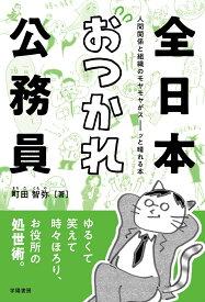 全日本おつかれ公務員ー人間関係と組織のモヤモヤがスーッと晴れる本ー [ 町田 智弥 ]
