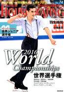ワールド・フィギュアスケート(74)
