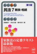 民法7 親族・相続〔第5版〕