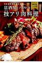 居酒屋・バルの技アリ肉料理 牛肉・豚肉・鶏肉・鴨肉・馬肉etc. (旭屋出版mook)