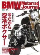 BMWモトラッドジャーナル(vol.13)